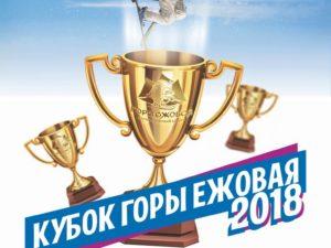 Кубок Горы Ежовая 2018