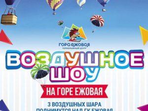 Воздушное шоу ГК Ежовая